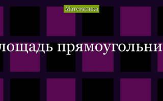 Площадь прямоугольника s вычисляется по формуле. Площадь прямоугольника