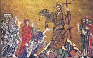 Сошествие Христа в ад: что это было. Сошествие христа в ад