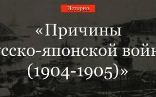 Что было в 1904 1905 годах. Русско-японская война – причины