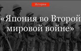 Зачем япония вступила во вторую мировую войну. Цена победы