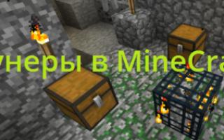 Спаунеры в Minecraft. Где искать и как их сделать