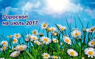 Комсомольская правда астропрогноз на июль.
