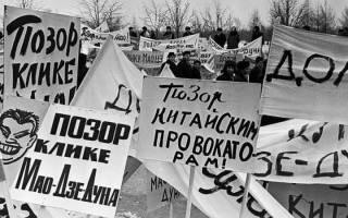 Конфликт ссср и китая 1969. Даманский