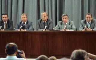 Кто возглавлял гкчп в 1991. Гкчп — расшифровка
