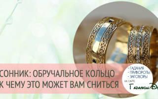 Найти обручальное кольцо во сне для незамужней. Найденное во сне кольцо