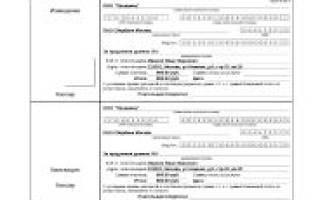 Образцы квитанций сбербанка. Квитанция для уплаты налогов, пеней и штрафов
