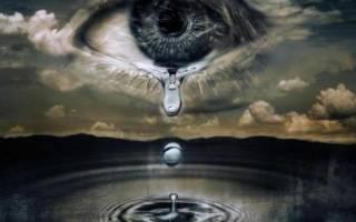 Слезы мужчины во сне. Сон о бывшем супруге — Сонник Нострадамуса