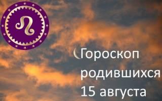 Под каким знаком зодиака родился 15 августа.