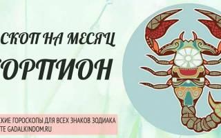 Гороскоп на март скорпион женщина точный.