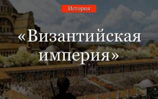 Чем занимались на территории византии. История византии