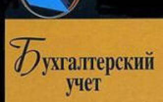 Мельников И. Бухгалтерский учет Учет труда и его оплаты
