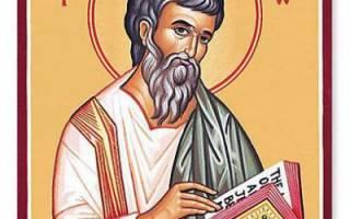 Святой апостол и евангелист матфей. Святой апостол и евангелист Матфей (†60)