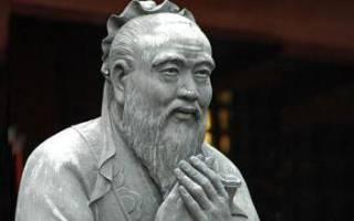 Краткая характеристика про мудреца конфуция. Конфуций – краткая биография
