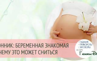 К чему снится во сне видеть беременную женщину знакомую. Беременная девушка