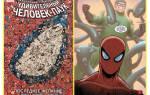 Все комиксы про человека паука русском. Комиксы человек-паук
