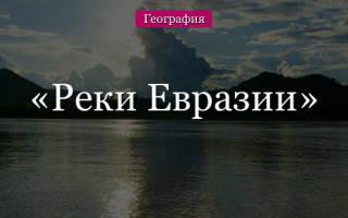 Реки евразии на карте с названиями. Материк евразия