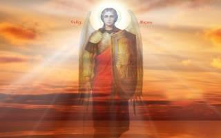 Михаилу архангелу от нападения врагов. Молитва архангелу михаилу