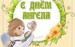 Эмилия что означает. Имя Емилия в православном календаре (Святцах)
