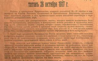 Главные реформы большевиков в первый год советской власти.