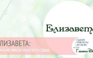 Значение имени елизавета для девочки рожденной летом. Что означает имя Лиза