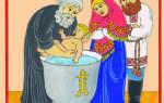 О таинствах. Таинство Крещения