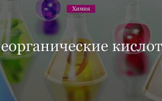 Все кислоты формулы и названия. Формулы и названия основных кислот