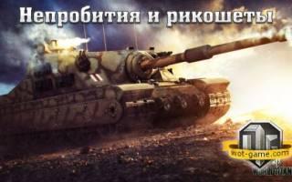 Почему случаются непробития и рикошеты в World of Tanks.
