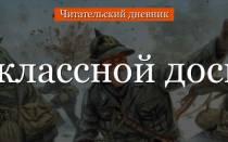 Лев кассиль главное войско главная мысль. Лев кассиль