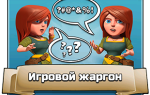 Языки в clash of clans. Игровой сленг Clash of clans