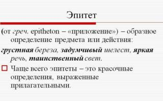 Что такое эпитет в литературе? Что такое эпитеты в русском языке.