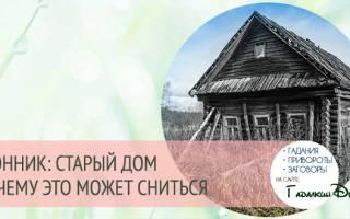 Сон старый деревянный дом в деревне. Магия чисел