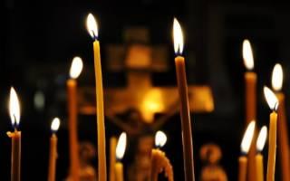 Поставить свечку за любовь в церкви. Свечки за здравие