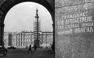 Блокада Ленинграда. Исторические факты