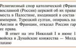 Причины и итоги крымской войны. Причины, этапы и результат крымской войны