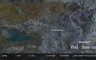 Красивая карта скайрим. Открыть всю карту в Skyrim