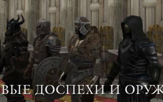 Вампирская королевская броня без зачарования. Ковка брони из DLC Dawnguard