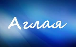 Аглая. Аглая: значение, толкование и характер имени