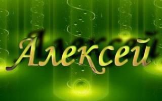 Имя алексей. Значение имени алексия