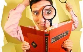 Диалектные слова определение и примеры. Диалектные слова: примеры и значение