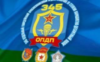 345 гвардейский парашютно десантный полк. Уже не парашютный
