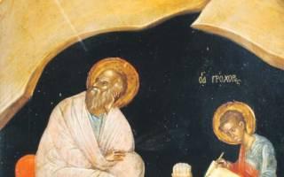 Откровение Иоанна Богослова. Образы Апокалипсиса