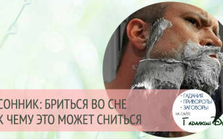 Сонник брить лицо. К чему снится бриться во сне