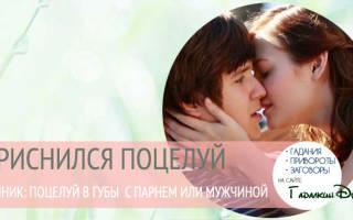 Сонник приснилась девушка с которой целовался. Поцелуй в губы по соннику