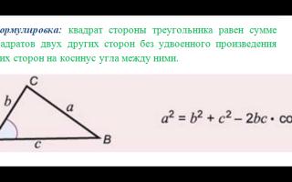 Теорема косинусов, синусов: формулировка, следствия и примеры.