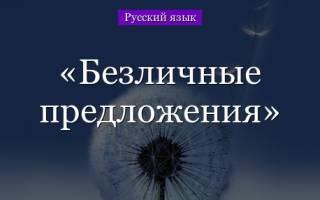 Справочник по русскому языку. Безличное предложение