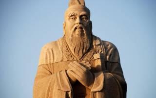 Конфуций сведения о жизни. Конфуций – древний мыслитель и философ Китая