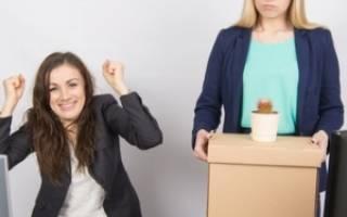 Уведомление о сокращении должности работника. Уведомление о сокращении