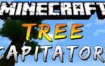 Скачать моды на майнкрафт 1.10 treecapitator.