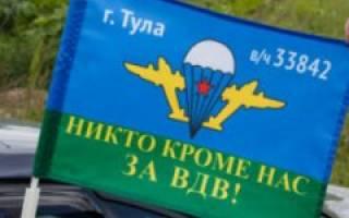 Найти списки братские могилы 51 гв сд. Флаг вдв тулы
