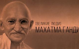 Биография ганди. Махатма Ганди (краткая биография)